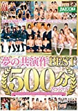 BAZOOKA夢の共演作BEST500分スペシャル / BAZOOKA(バズーカ) [DVD]