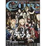 Cure(キュア) 2020年 11 月号 [雑誌]