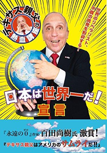 テキサス親父の熱血講座 日本は世界一だ!宣言の詳細を見る