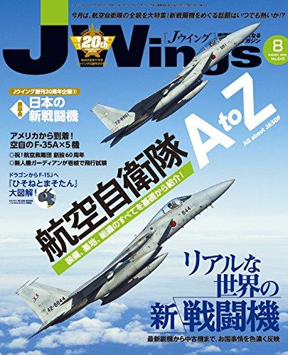 J Wings (ジェイウイング) 2018年8月号