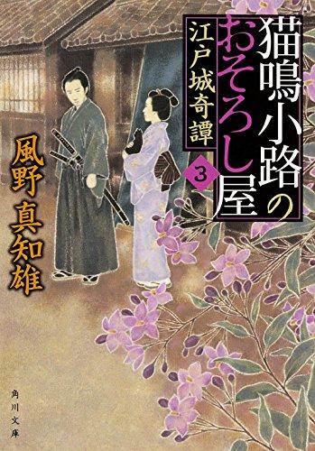 猫鳴小路のおそろし屋 (3) 江戸城奇譚 (角川文庫)の詳細を見る