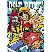 ONE PIECE ワンピース・ヒーロースペシャル! [DVD]
