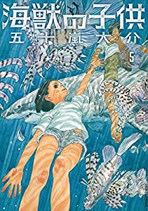 海獣の子供(5) (IKKI COMIX)