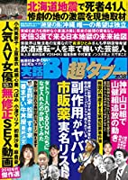 実話BUNKAタブー編集部 (編集)(1)新品: ¥ 550