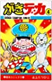 がきデカ 4 (少年チャンピオン・コミックス)