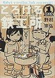 とろける鉄工所 / 野村 宗弘 のシリーズ情報を見る