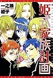 姫式家族計画 (ディアプラス・コミックス)
