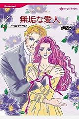 無垢な愛人 (ハーレクインコミックス) Kindle版
