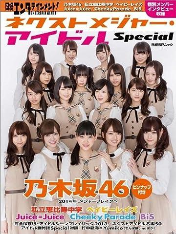 日経エンタテインメント!  ネクストメジャー・アイドルSpecial (日経BPムック)