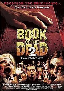 ジョージ・A・ロメロ Presents BOOK OF THE DEAD ブック・オブ・ザ・デッド2