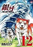 銀牙~THE LAST WARS~ (12) (ニチブンコミックス)