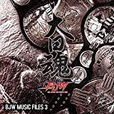大日魂 BJW MUSIC FILES 3