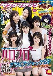 ヤングマガジン 2019年45号 [2019年10月7日発売] [雑誌]