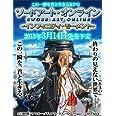 ソードアート・オンライン -インフィニティ・モーメント- (通常版) - PSP
