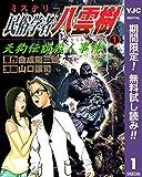 ミステリー民俗学者 八雲樹【期間限定無料】 1 (ヤングジャンプコミックスDIGITAL)