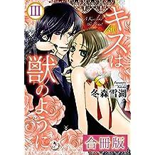 キスは獣のように【合冊版】 3 (恋愛楽園PURE)
