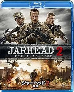 ジャーヘッド2 奪還 [Blu-ray]
