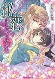 秘恋: 皇子が愛した男装花嫁 (ティアラ文庫)