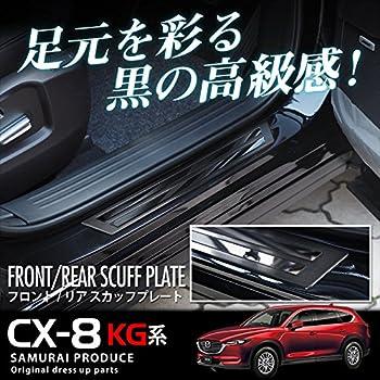 サムライプロデュース CX8 CX-8 KG系 マツダ スカッフプレート パーツ カスタム ステンレス ブラックステン MAZDA アクセサリー