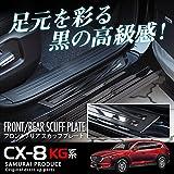 CX-8 CX8 KG系 マツダ スカッフプレート パーツ カスタム ステンレス ブラックステン ドレスアップ MAZDA アクセサリー