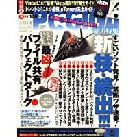 PC・GIGA (ピーシーギガ) 2008年 08月号 [雑誌]