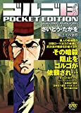 ゴルゴ13 POCKET EDITION 新法王の条件 (SPコミックス)