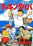 クッキングパパ(23) (モーニングコミックス)