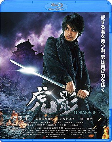 【メーカー特典あり】虎影(オリジナルL判ブロマイド(2枚組)付) [Blu-ray]