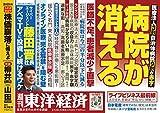 週刊東洋経済 2019年2/9号 [雑誌](病院が消える) 画像