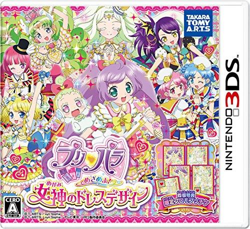 プリパラ めざめよ! 女神のドレスデザイン - 3DS...