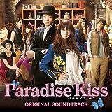 パラダイス・キス オリジナル・サウンドトラック 画像