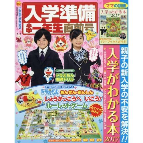 入学準備小学一年生 直前号 2017年 02 月号 [雑誌]: 小学一年生 増刊