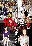 川上ゆう 10年ベスト [DVD]