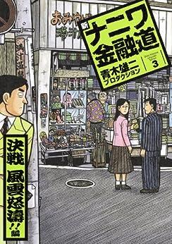 [青木雄二プロダクション]の新ナニワ金融道3巻 決戦風雲怒濤!!編 (SPA!コミックス)