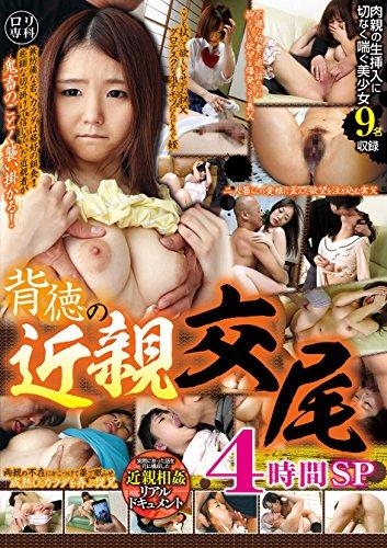 ロリ専科 背徳の近親交尾 4時間SP [DVD]