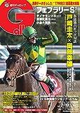 週刊Gallop(ギャロップ) 2月19日号 (2017-02-14) [雑誌]