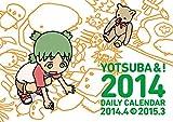 よつばとひめくり2014 ([カレンダー])
