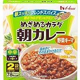 ハウス めざめるカラダ朝カレー 野菜キーマ 中辛 150g×5個