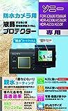 Kenko 液晶保護フィルム 液晶プロテクター 親水タイプ SONY FDR-X3000/X3000R HDR-AS300/300R/50/50R用 防曇コーティング KLP-SFDRX3000