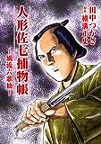 人形佐七捕物帳 3 風流六歌仙 (SPコミックス)