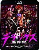 彼岸島 デラックス[Blu-ray/ブルーレイ]