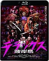 彼岸島 デラックス [Blu-ray]