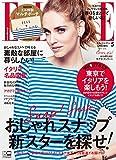 ELLE JAPON (エル・ジャポン) 2016年 05月号 マルチポーチ付き特別版