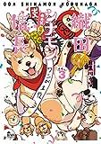 織田シナモン信長 3巻 (ゼノンコミックス)