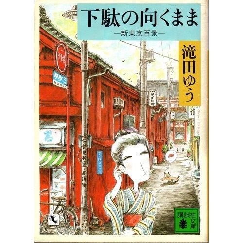 下駄の向くまま―新東京百景 (講談社文庫)