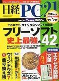 日経PC21(ピーシーニジュウイチ) 2010年 02月号 [雑誌]