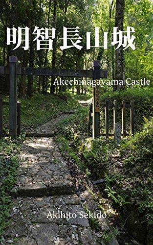 明智長山城跡写真集 ~Akechinagayama Castle~