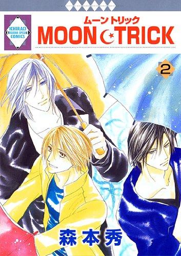 MOON・TRICK(2) (冬水社・いち*ラキコミックス) (いち・ラキ・コミックス)の詳細を見る
