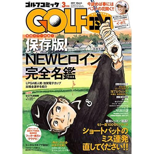 GOLFコミック 2017年3月号 [雑誌]