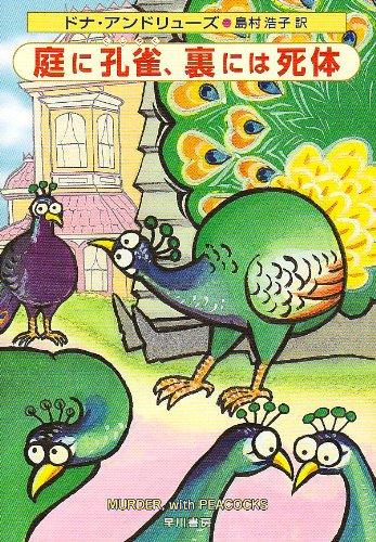 庭に孔雀、裏には死体 (ハヤカワ・ミステリ文庫)